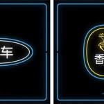 chineseneon3_1