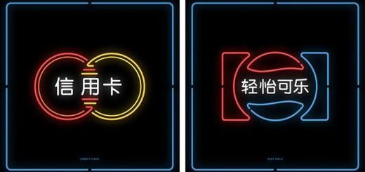 chineseneon5_1 (1)